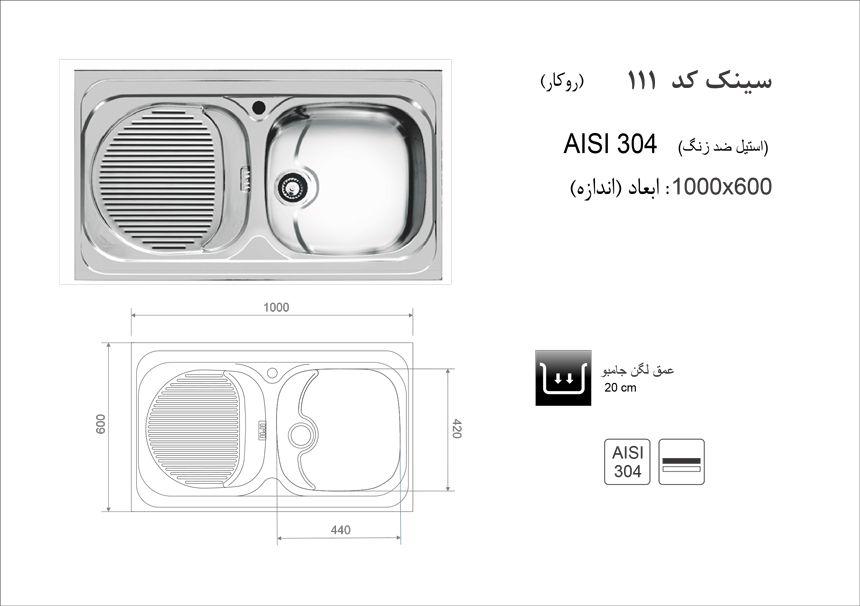 سینک ظرفشویی اخوان روکار